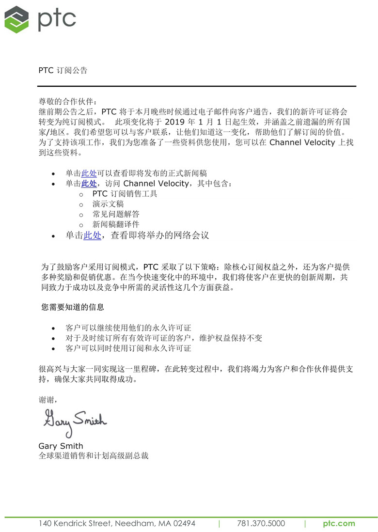 Regional_Partner_Announcement_Email_zh_cn_revised_1_副本.jpg